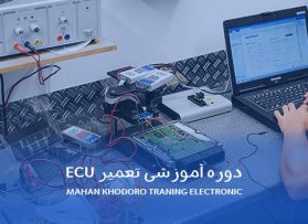 آموزش کامپیوتر خودرو (Ecu)