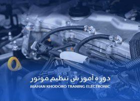 آموزش تنظیم موتور (خودروهای داخلی)